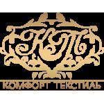 Комфорт Текстиль (Украина)